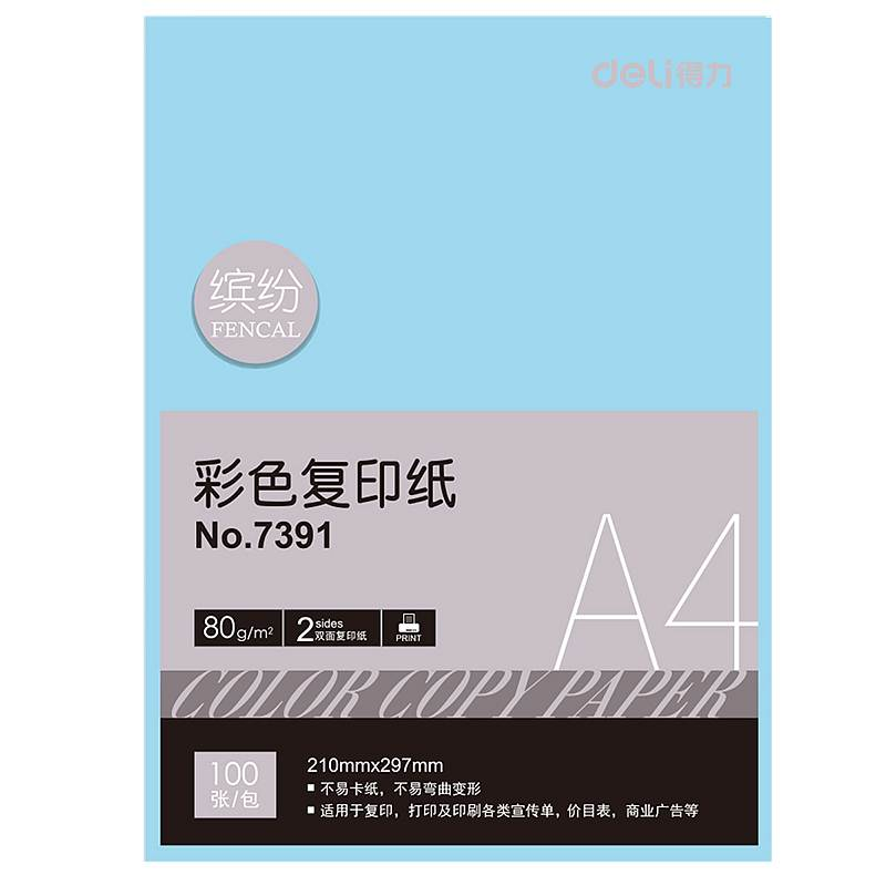 得力 7391 彩色复印纸 80克/A4 100张/包 (单位:包) 浅蓝