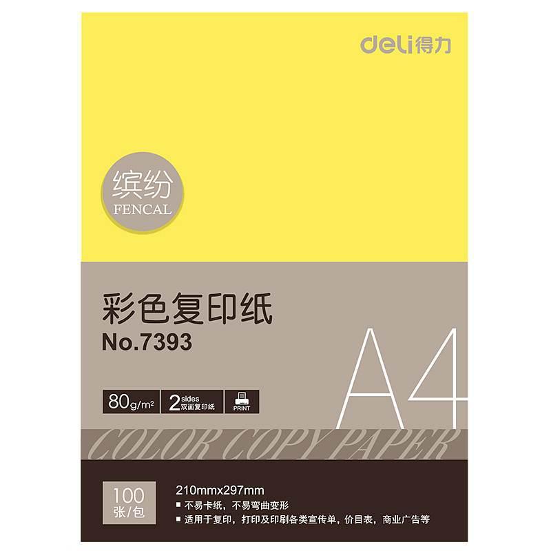 得力 7393 彩色复印纸 80克/A4 100张/包 (单位:包) 深黄