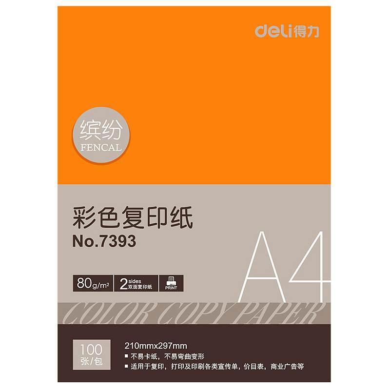 得力 7393 彩色复印纸 80克/A4 100张/包 (单位:包) 橙