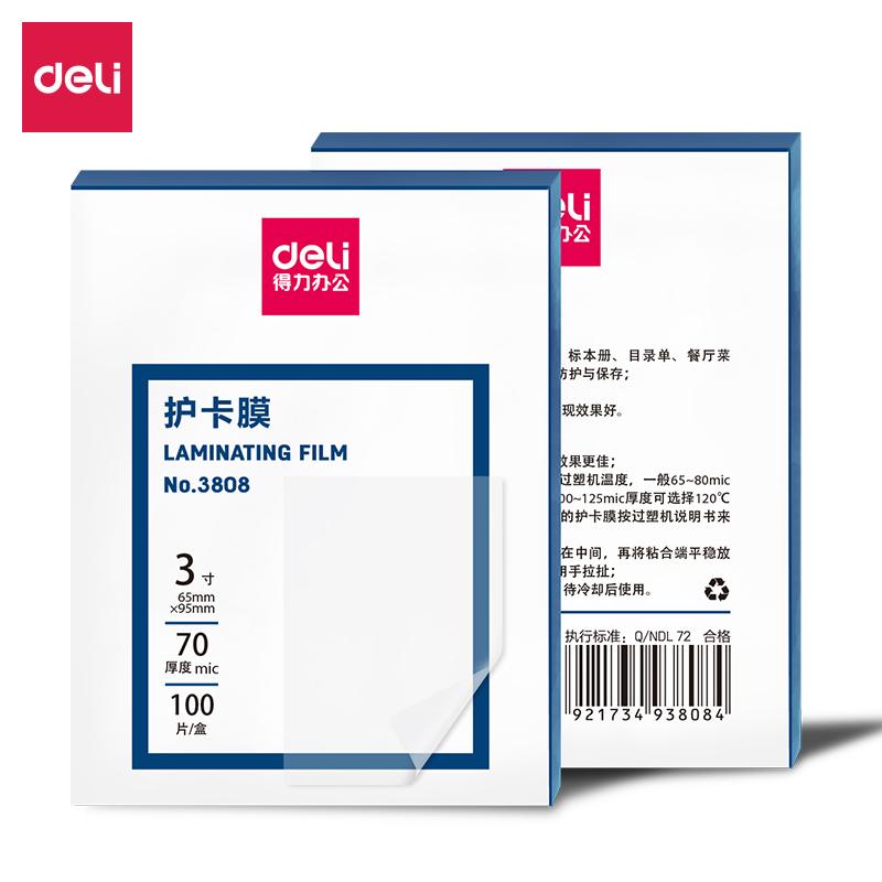 得力 3808 护卡膜  100片/包 (单位:包) 透明