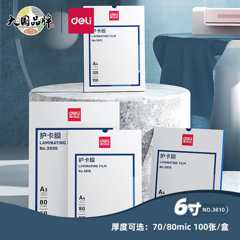 得力 3810 护卡膜  100片/包 (单位:包) 透明