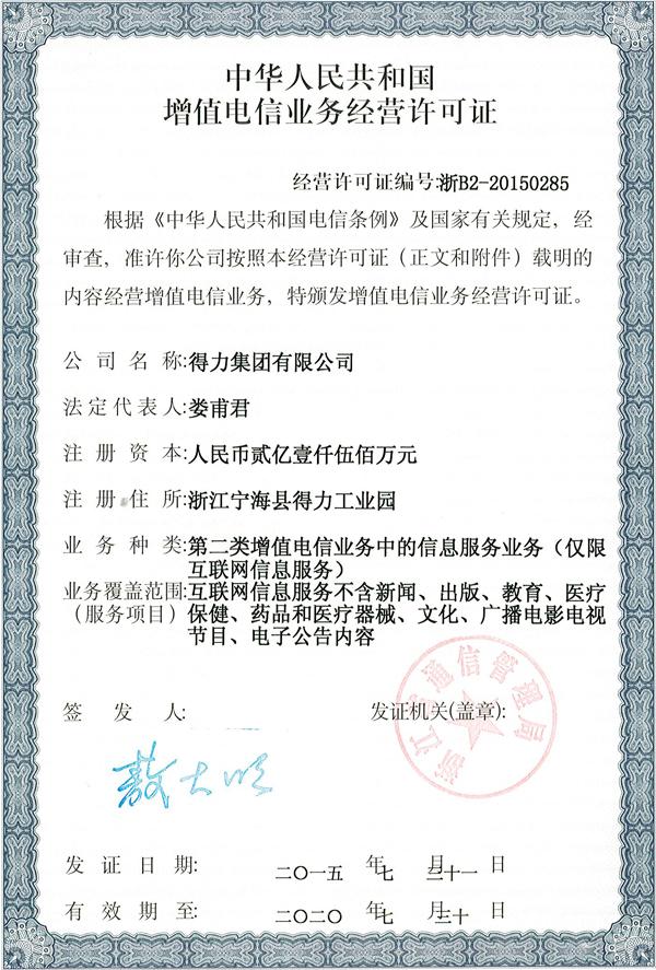 增值电信经营性许可证