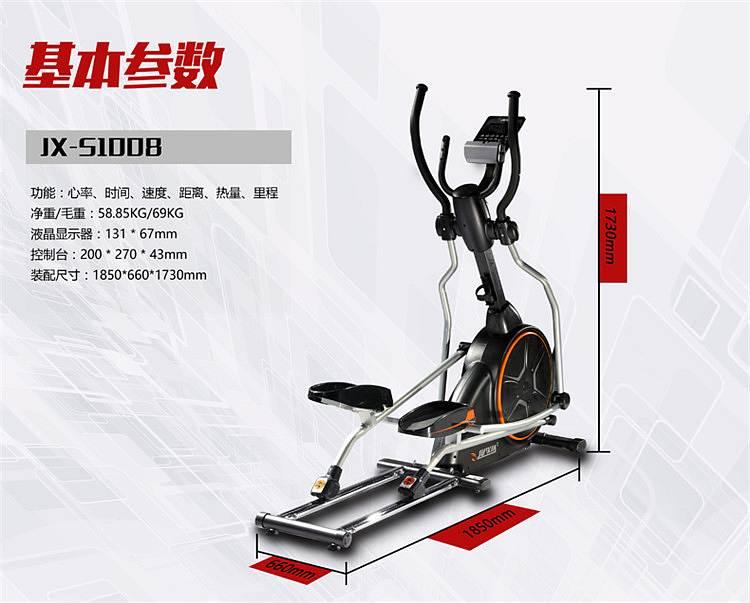 军霞jx-s1008豪华商用椭圆机 (单位:台)